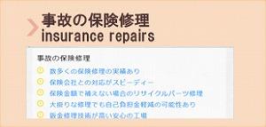 事故の保険修理