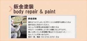 板金塗装修理から納車までの流れ