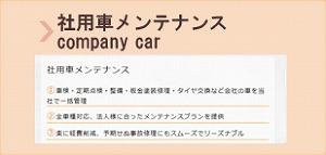 社用車メンテナンス